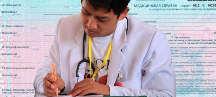 На сколько действует медицинская справка водителя
