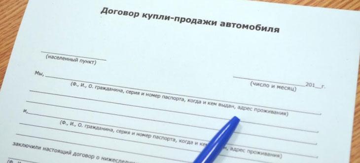 Расписка об отказе от претензий на совместное имущество между собственниками