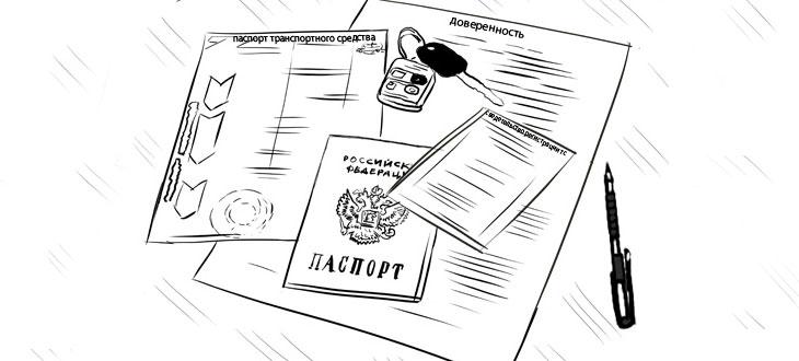 Какие документы нужны для ОСАГО в 2020 году?