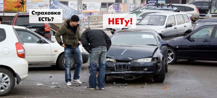 виновник дтп Москва